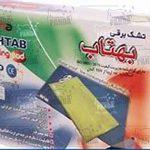 انواع تشک برقی ایرانی